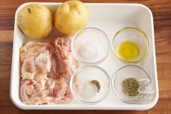 チキンとポテトのハーブ焼きの材料