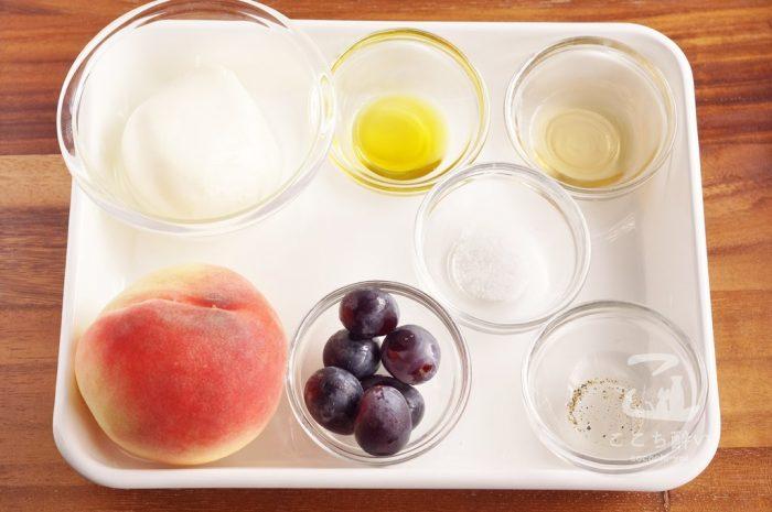 桃とぶどうのモッツァレッラの材料