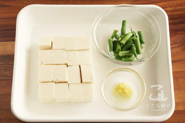 豆腐のカレー煮の作り方の手順1
