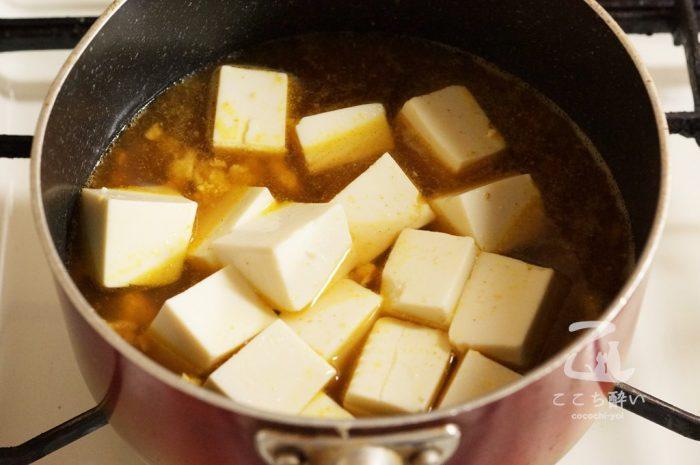 豆腐のカレー煮の作り方の手順3