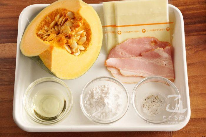 かぼちゃのベーコンチーズお焼きの材料