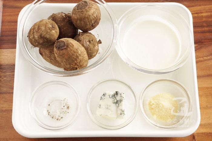 里芋のゴルゴンゾーラの材料