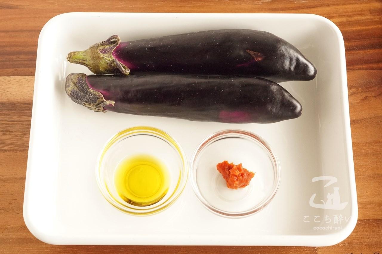 かんずりソースの茄子カルパッチョの材料
