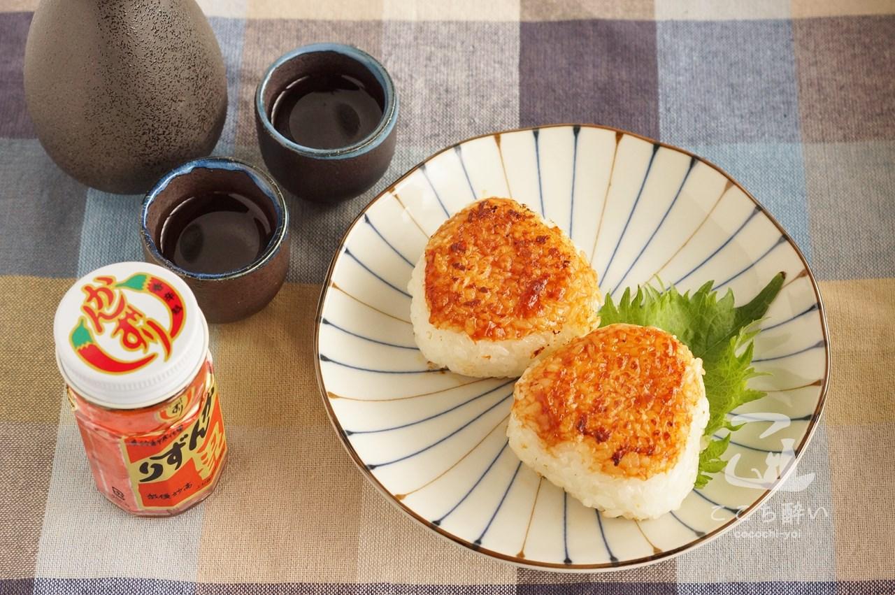 日本酒に合う簡単おつまみ「かんずりの焼きおにぎり」