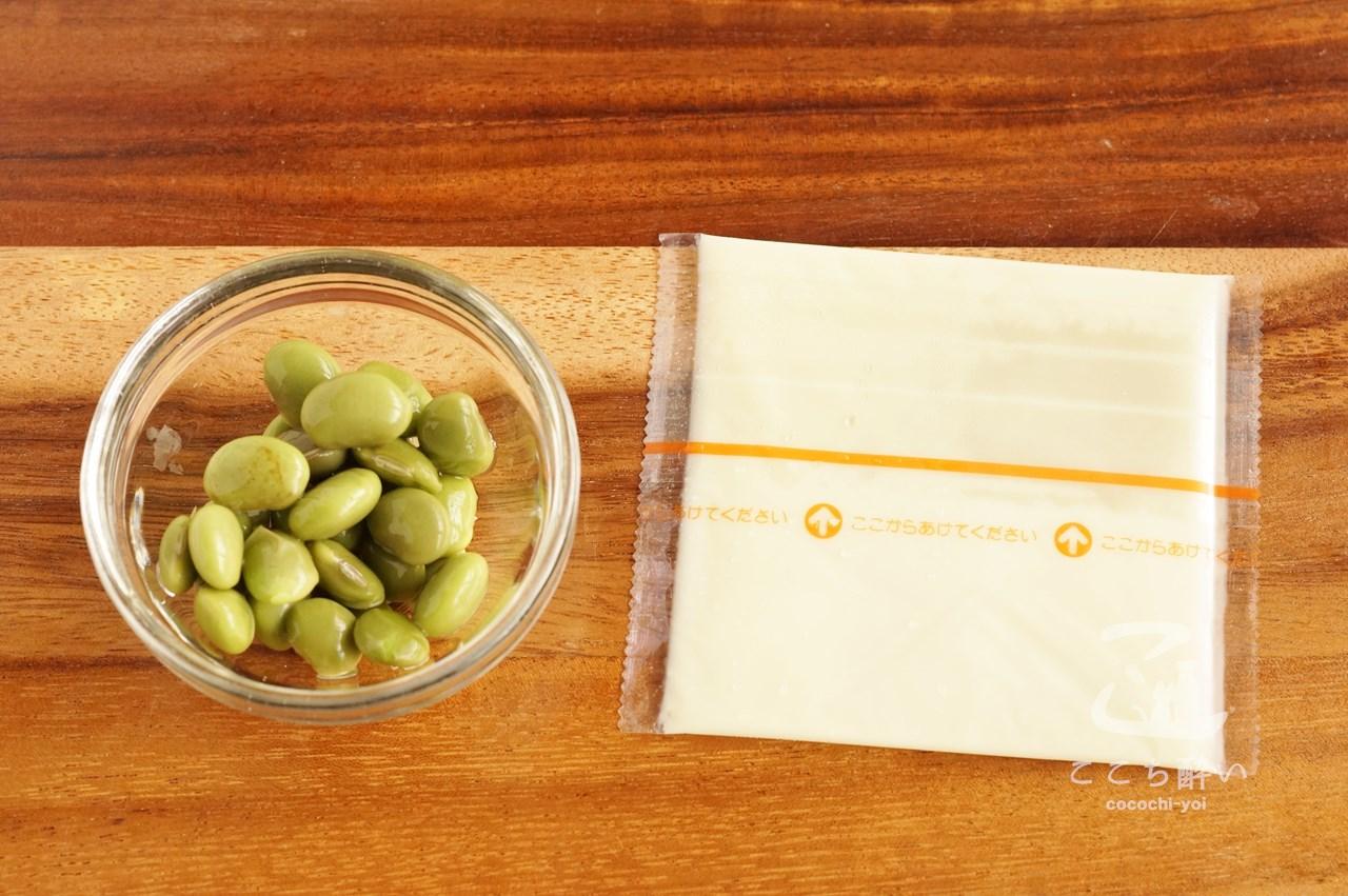 「ゼリーフライ」のアレンジに使う枝豆とチーズ