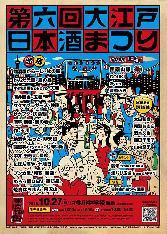 大江戸日本酒まつり2019