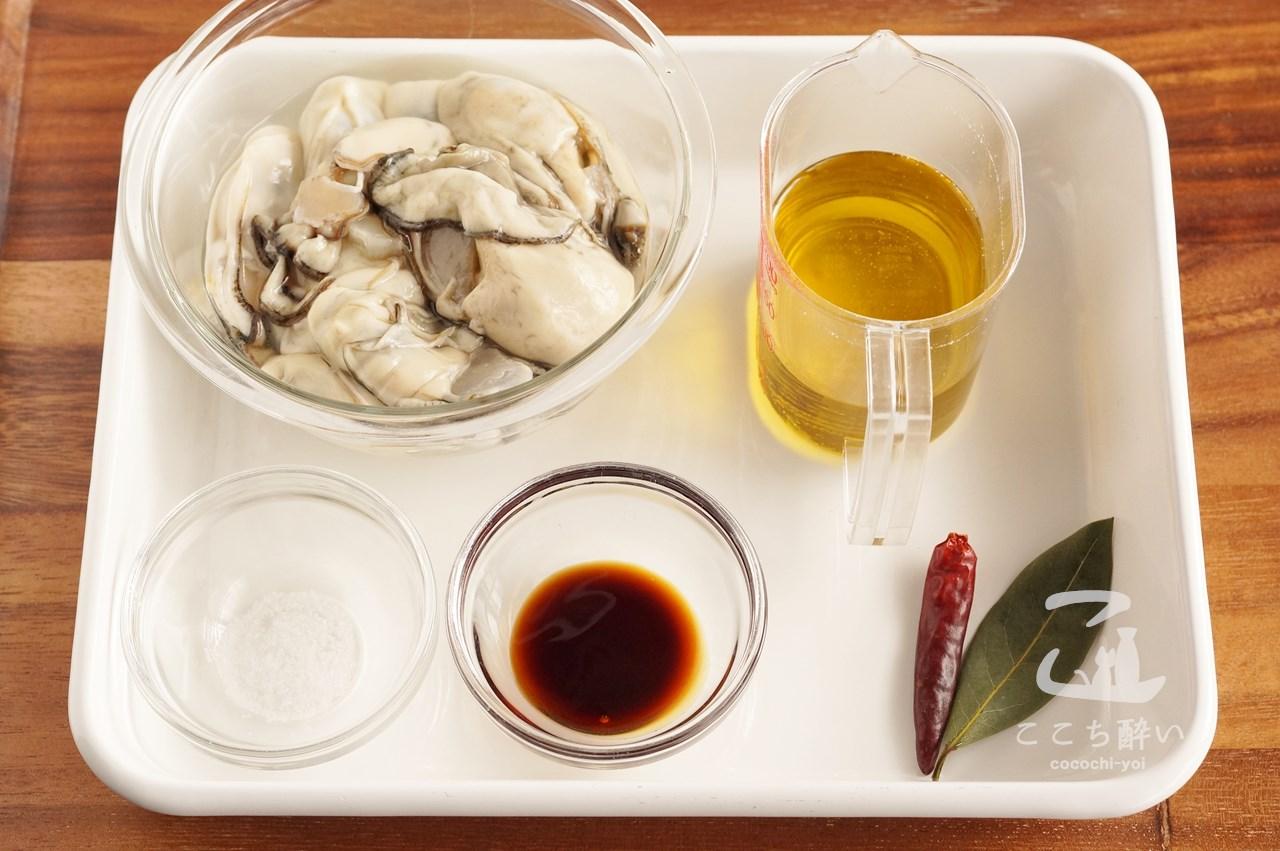 「牡蠣のオイル漬け」の材料